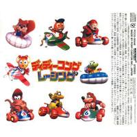 Diddy Kong Racing Soundtrack Donkey Kong
